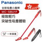 Panasonic 樂聲牌 吸塵小魔棒 [紅色] (MC-SBU1F)