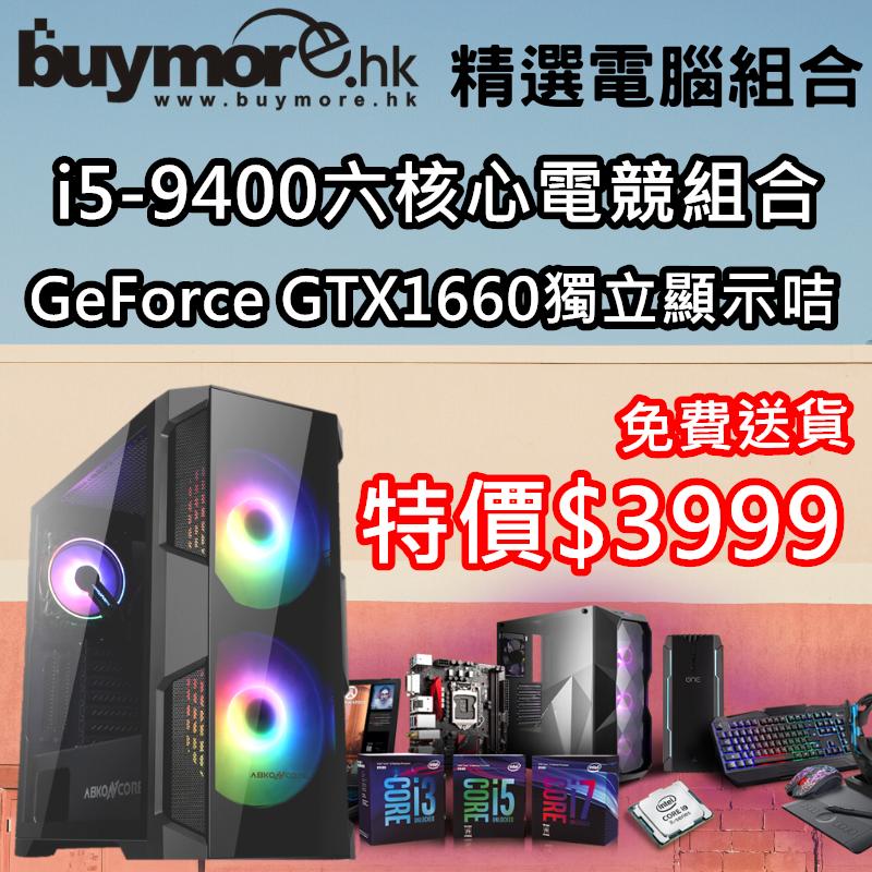 未來科技 Intel Core i5-9400F + GeForce GTX1660 電競組合