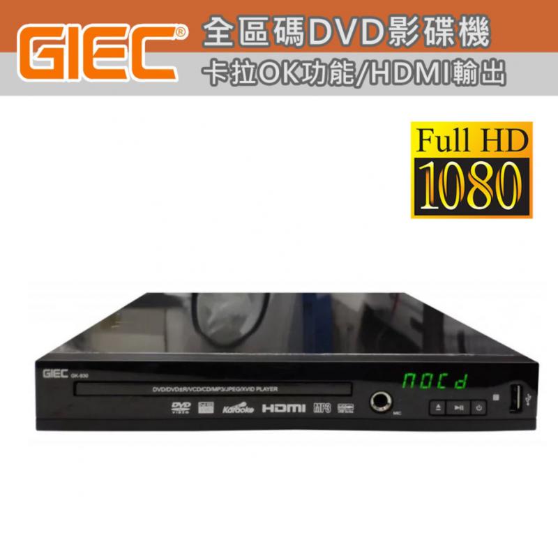 Giec GK-930 HDMI DVD Player 全區碼DVD影碟機