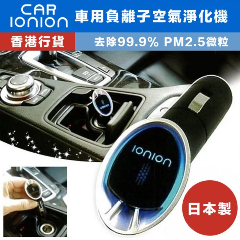 CAR IONION 車用空氣清淨機