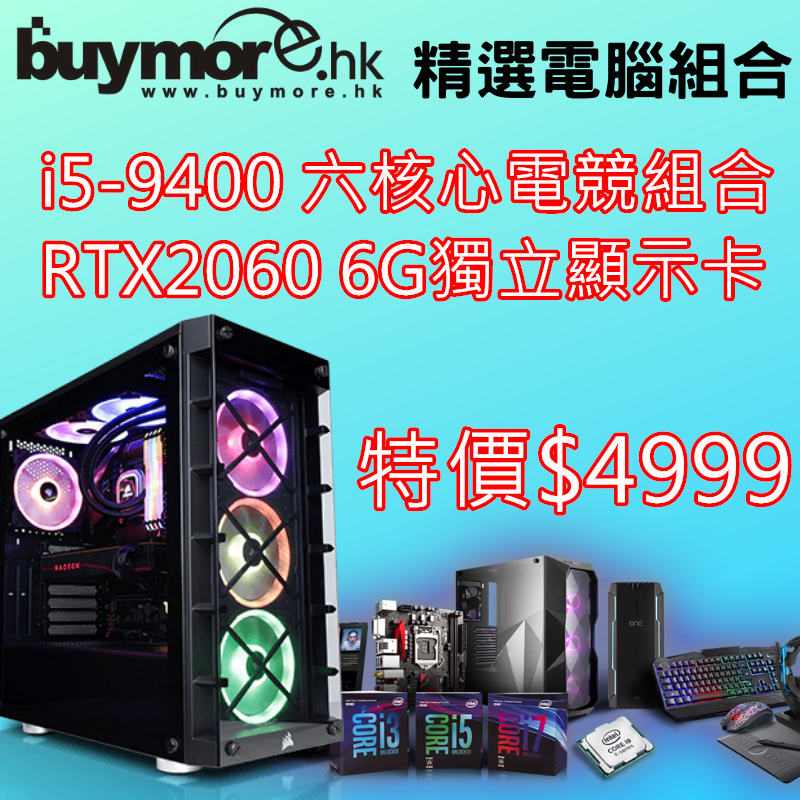 未來科技 Intel Core i5-9400F + GeForce RTX2060 電競組合