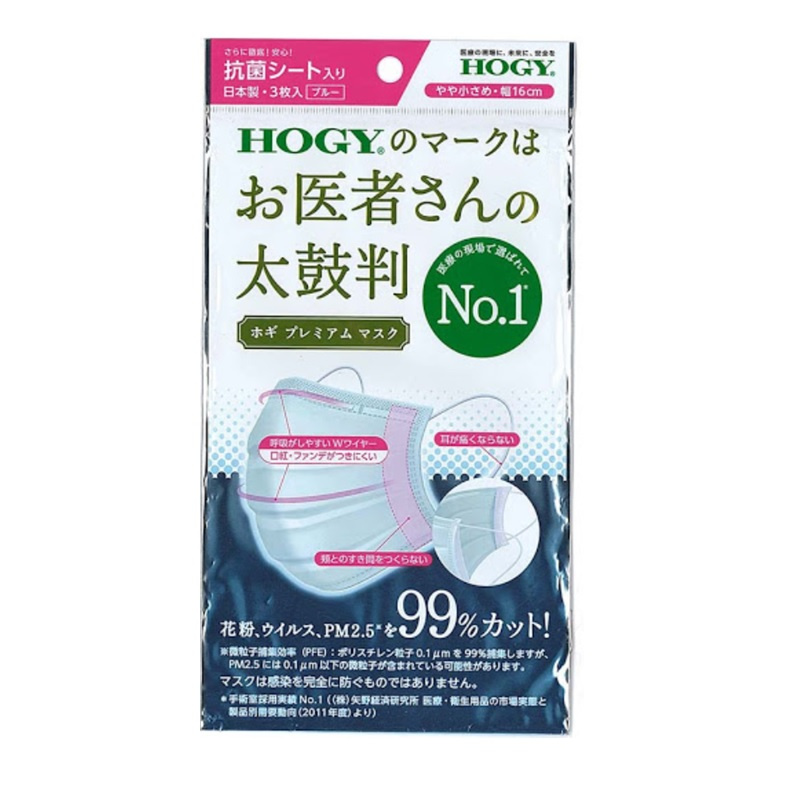 MENO10安心99燈觸媒防病毒口罩3枚入+ HOGY 4層抗菌口罩3枚入 (REF75001.78136)