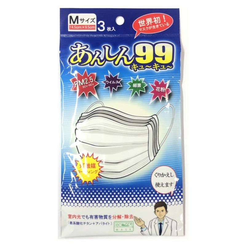 MENO10安心99燈觸媒防病毒口罩3枚入 (REF75001)