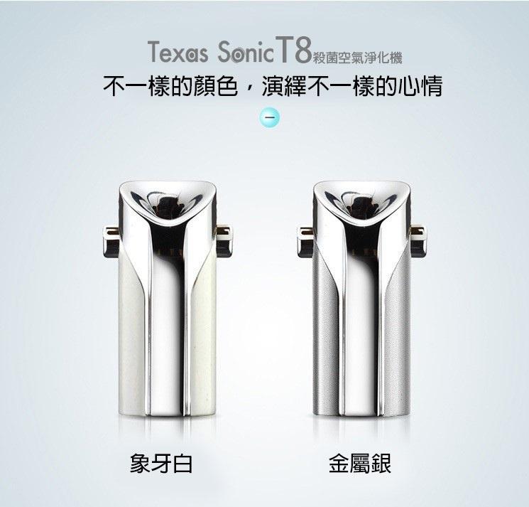 美國德州品牌 Texas Sonic T8 便攜掛頸殺菌空氣淨化機