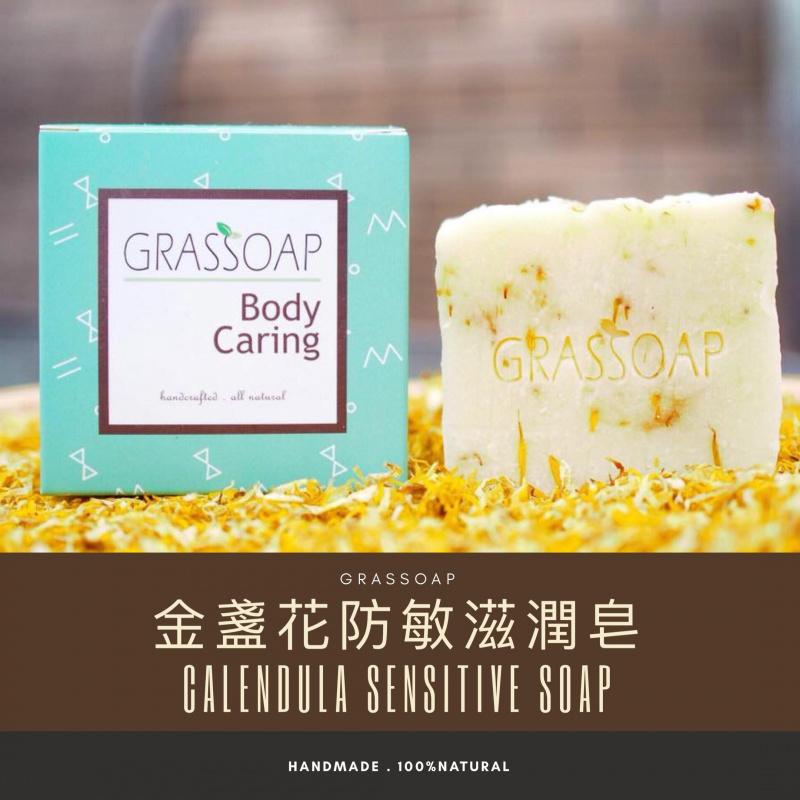 金盞花防敏滋潤皂
