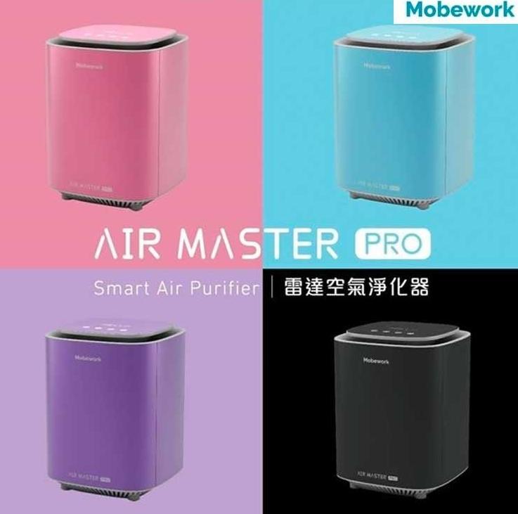 Mobework Air Master Pro 智能雷達空氣淨化器