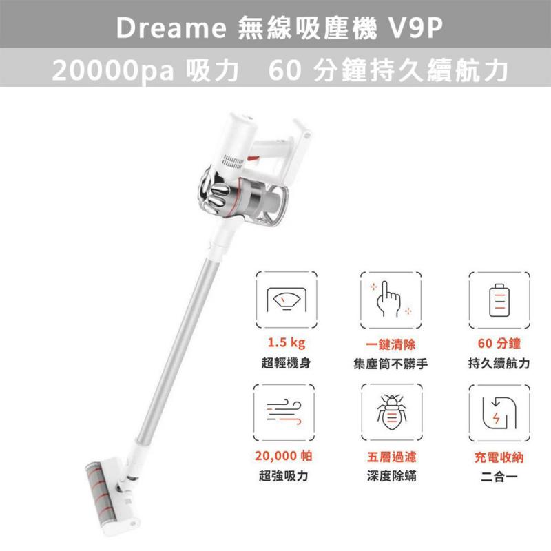 小米 - Dreame 無線吸塵機 (20000pa 吸力) - V9P