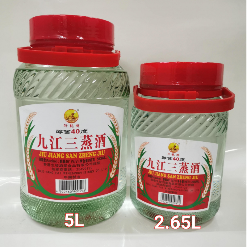 洐龍 九江三蒸酒2.65L $300/箱