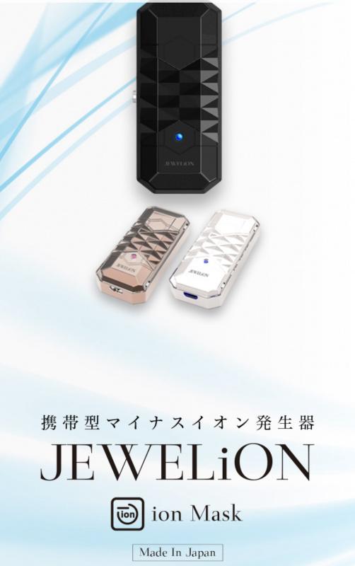 JEWELiON ion Mask 鑽石級便攜式負離子空氣淨化機
