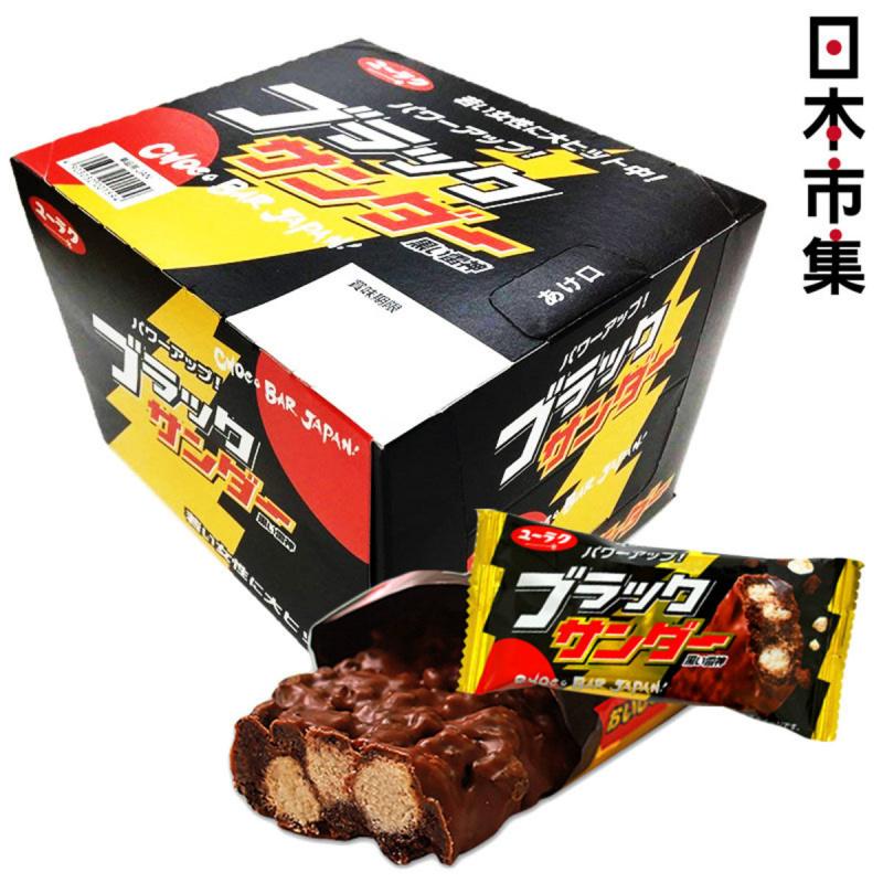 日版 雷神 殿堂級 經典脆脆朱古力禮盒 (1盒20件)【市集世界 - 日本市集】