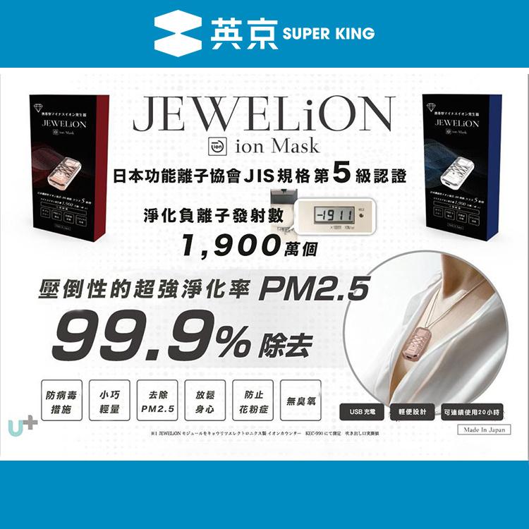 Jewelion Ion Mask 負離子空氣清新機 [3色]