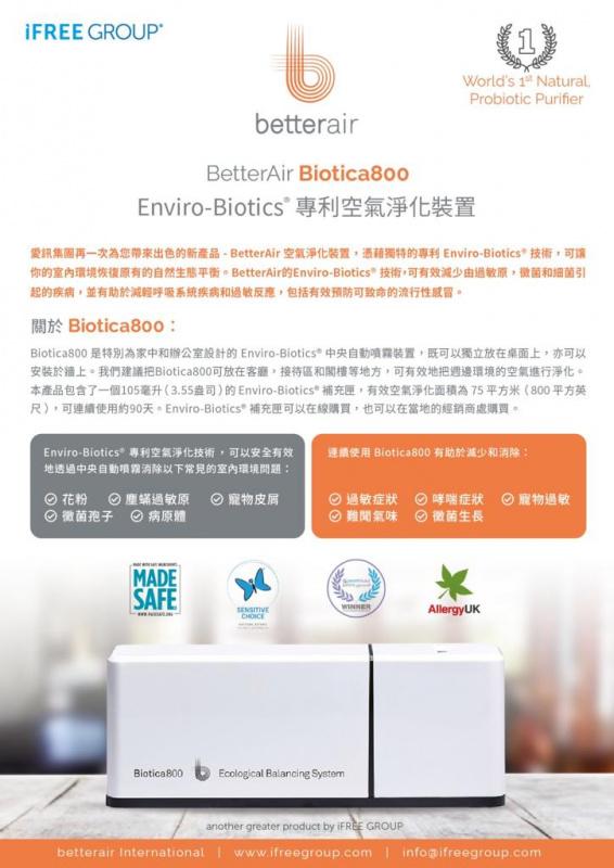 Biotica 800 益生菌 環境清淨機