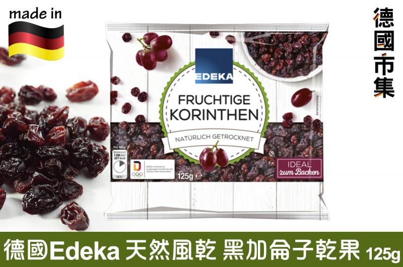 德國 Edeka 天然風乾 黑加侖子乾果 125g【市集世界 - 德國市集】