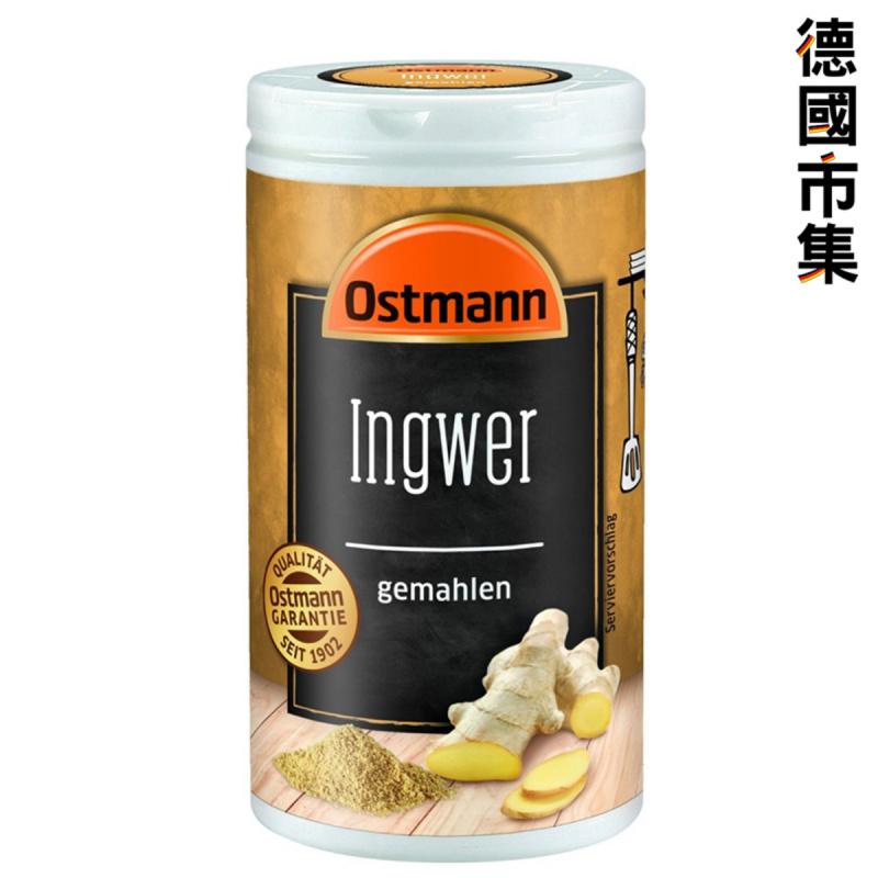 德國Ostmann 生薑 香料調味粉 30g