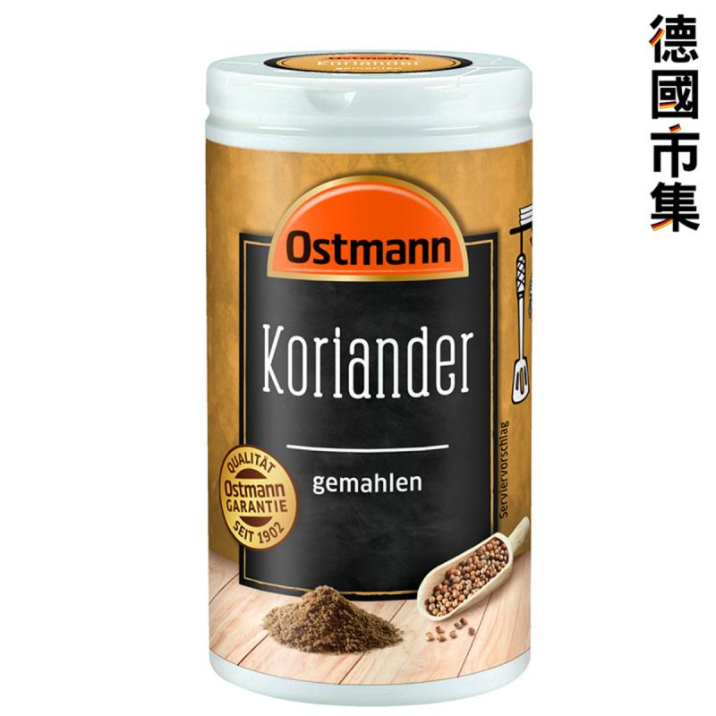 德國Ostmann 清香芫荽 香料調味粉 25g
