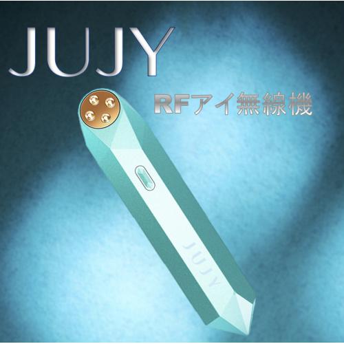 日本JUJY RF眼部射頻美眼儀