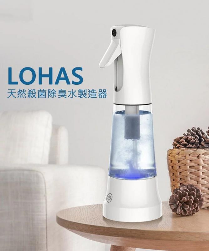 Lohas 殺菌消毒淨化水 噴霧及製造器