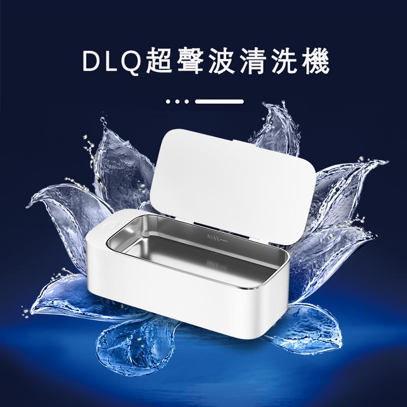 DLQ 便攜式超聲波眼鏡清洗機[4色]