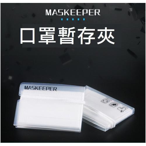 MASKEEPER 隨身透氣折疊口罩存放夾 [4/件10件]