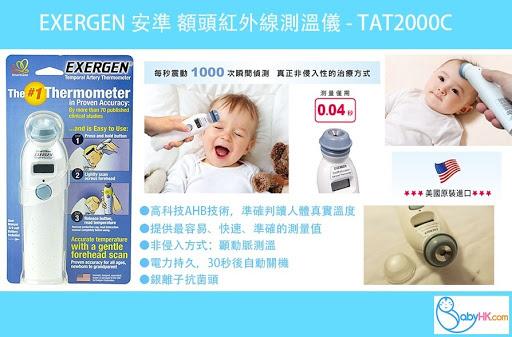 Exergen 前額式動脈體溫計TAT-2000C 🇺🇸USA美國製造💥