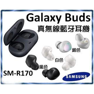 Samsung Galaxy Buds 真無線藍牙耳機 [SM-R170][3色]