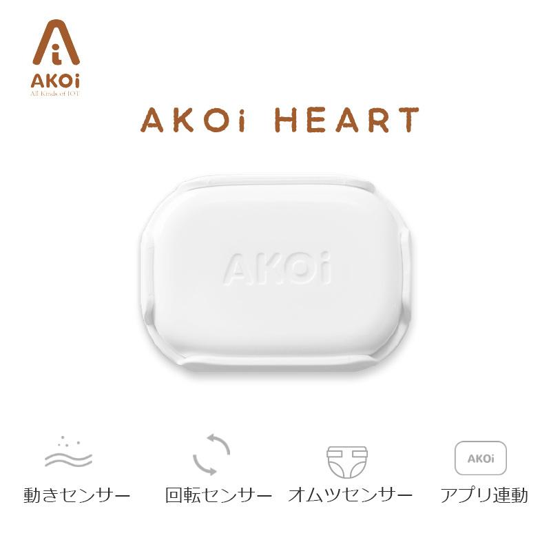 AKOi HEART 智能嬰兒呼吸監測器