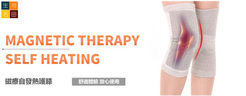 托瑪琳 自發熱護膝關節保護 理療護膝