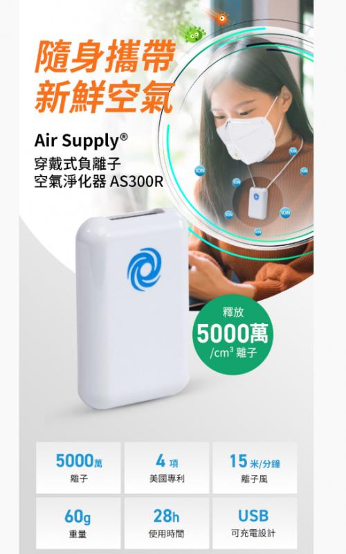 美國Air Supply AS300R 便攜負離子空氣淨化器