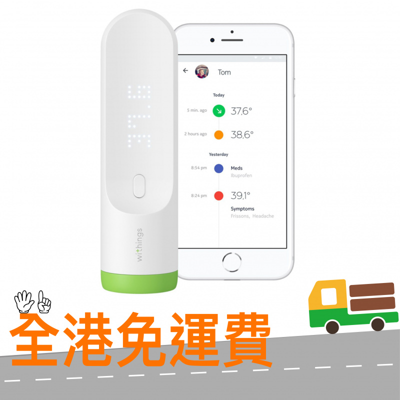 Withings Thermo 智能探熱器