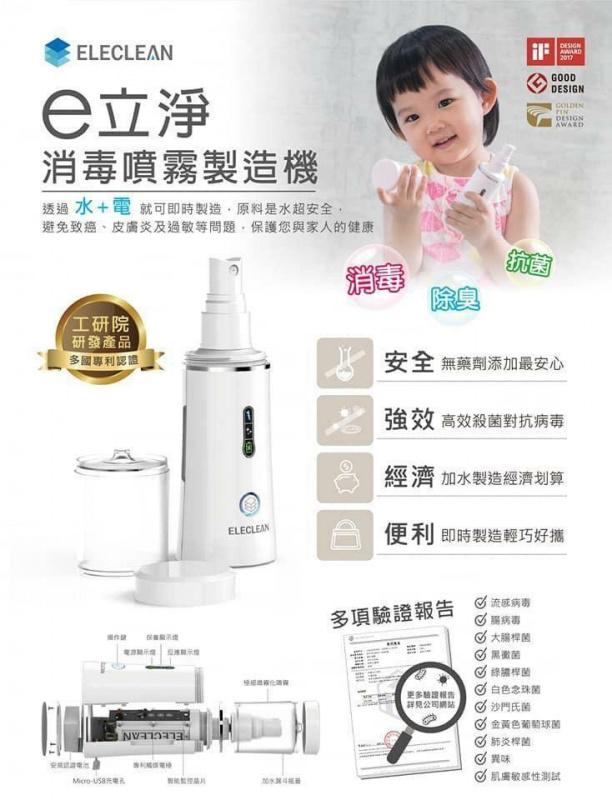 【香港行貨】Eleclean 消毒噴霧製造機