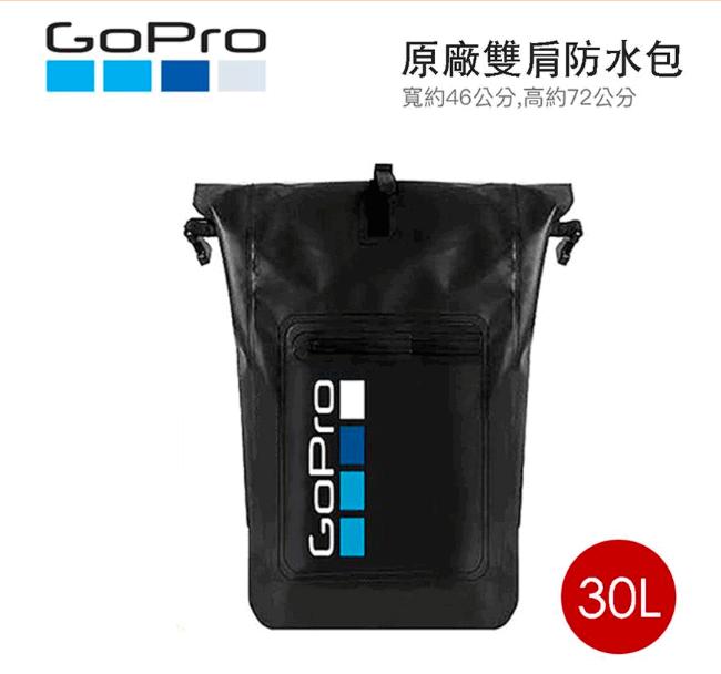GoPro 防水背囊 30L