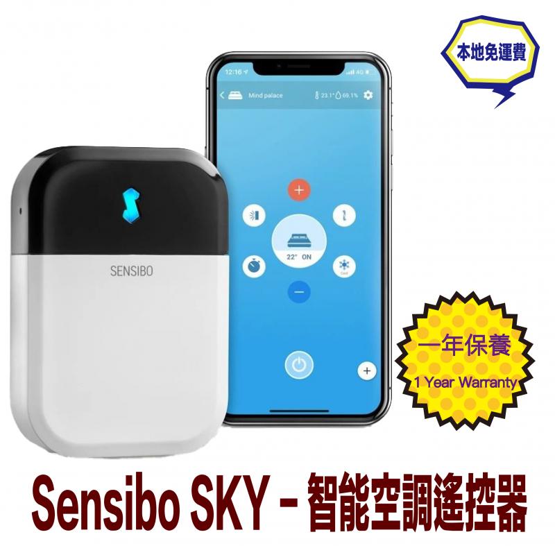 [港澳免運] Sensibo 智能空調遙控器