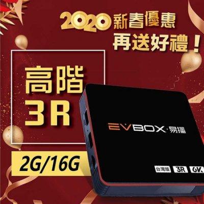 EVBOX 3R (2+16GB)