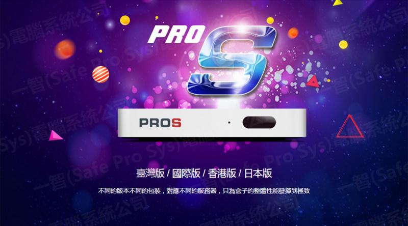 安博 安博盒子 第七代 UPROS 4+64GB K9P 高配香港版