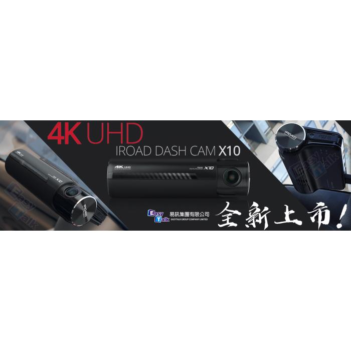 IROAD X10 4K UHD前後鏡超高清行車記錄儀