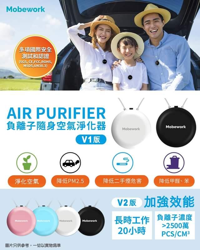 Mobework 負離子隨身空氣淨化器 V2  🇭🇰香港行貨💥