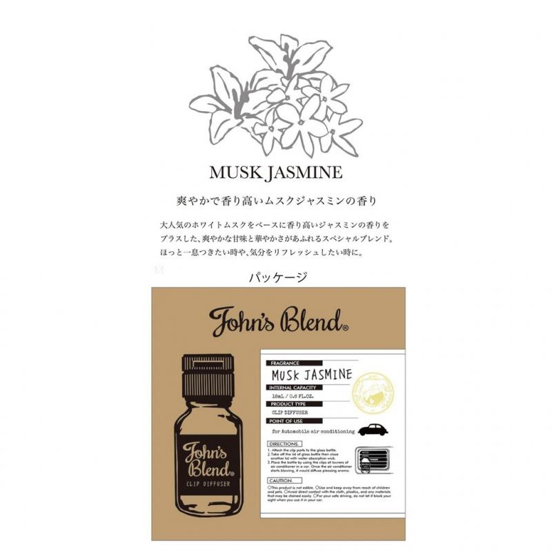 日本風口型汽車香薰 John's Blend Clip Diffuser(MUSK JASMINE)