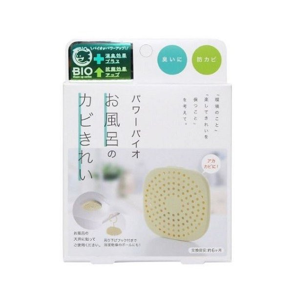 BIO - 日本製 - 長效型防霉盒。掛扣 (浴室用)