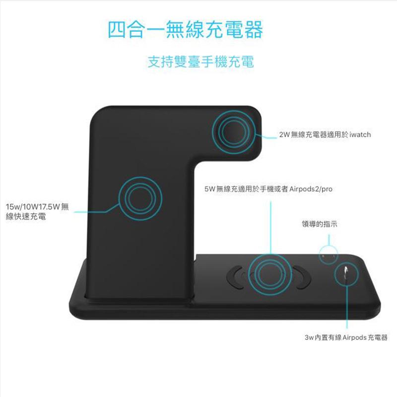 Q20四合一手機多功能無線充電器