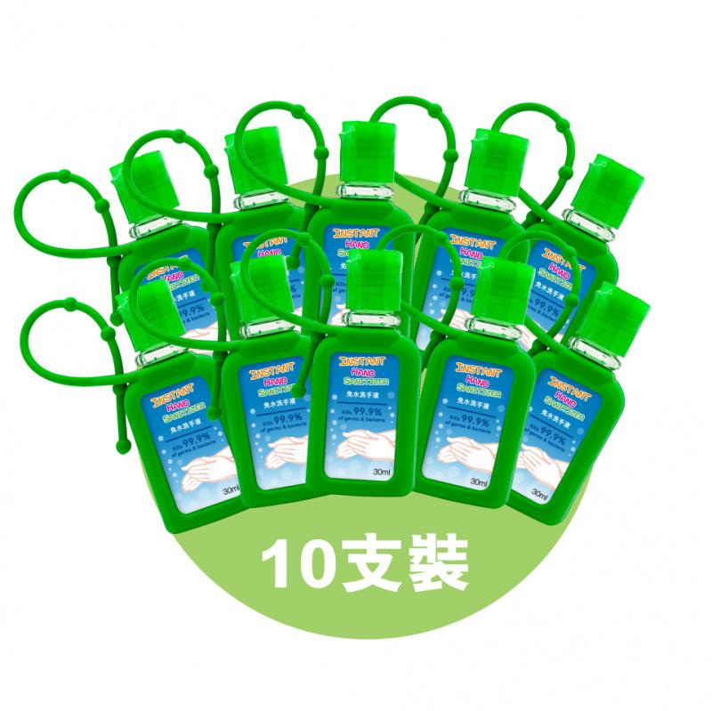 免洗酒精搓手液 30ml (連矽膠掛套)