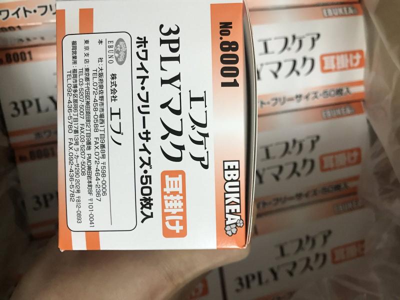 🇯🇵日本直送💥エブケア3PLYマスク(耳掛け) 8001(ホワイト)50マイイリ エブノ醫療專用3層高防護口罩 BFE/PFE 99%🔥🇯🇵 ☣️3層 BFE / PFE 99%過濾☣️防病毒☣️防細菌☣️PM2.5☣️花粉☣️塵蟎☣️黃砂☣️飛沬☣️
