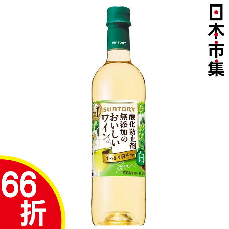 日版 Suntory三得利 無添加抗氧化劑 白葡萄白酒 720ml【市集世界 - 日本市集】