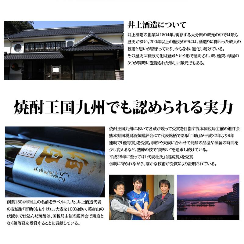 日版 井上酒造【百助 高精白】麥焼酎 720ml【市集世界 - 日本市集】