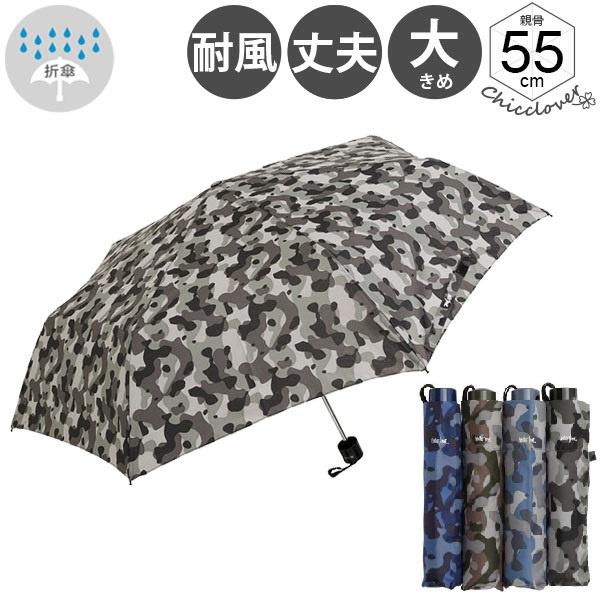 日本進口Water front [7骨]迷彩折傘
