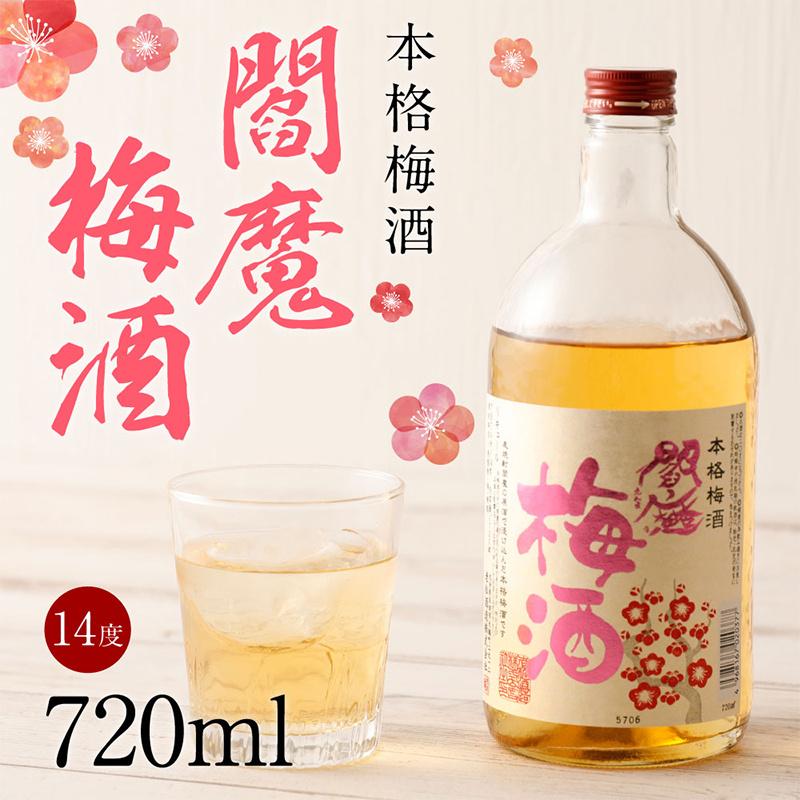 日版 老松酒造【閻魔】梅酒 720ml【市集世界 - 日本市集】