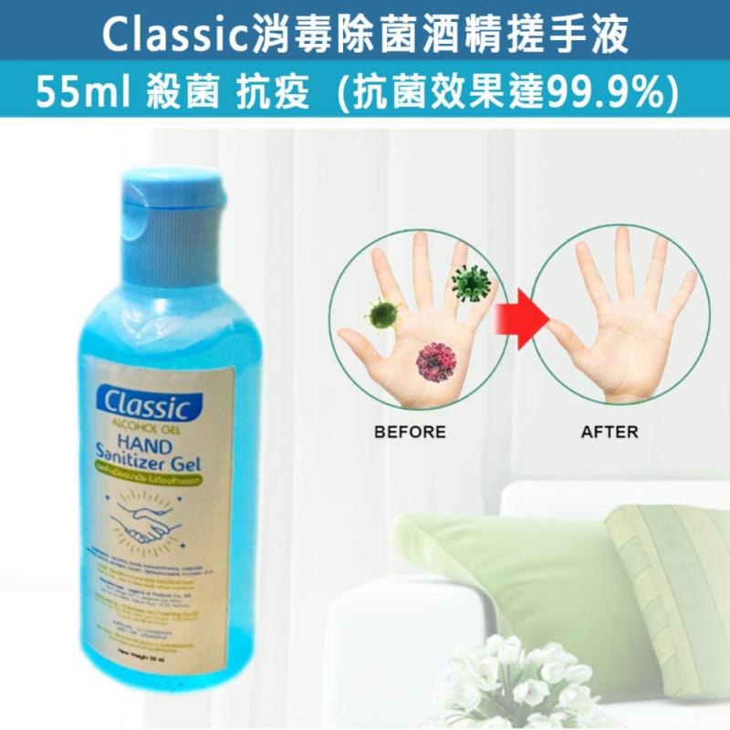 Classic 消毒除菌酒精搓手液 [2容量]