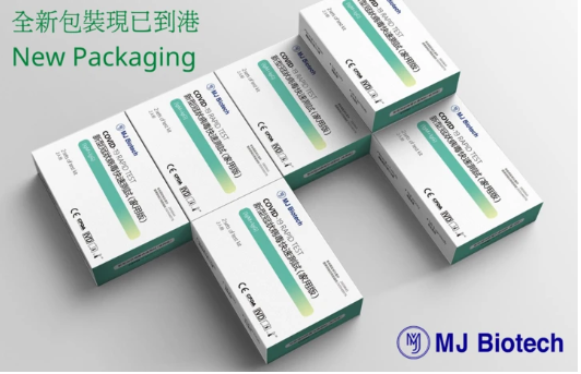 MJ Biotech - 15分鐘極速測試盒 COVID(新冠肺炎)專用 一次性(2支裝)