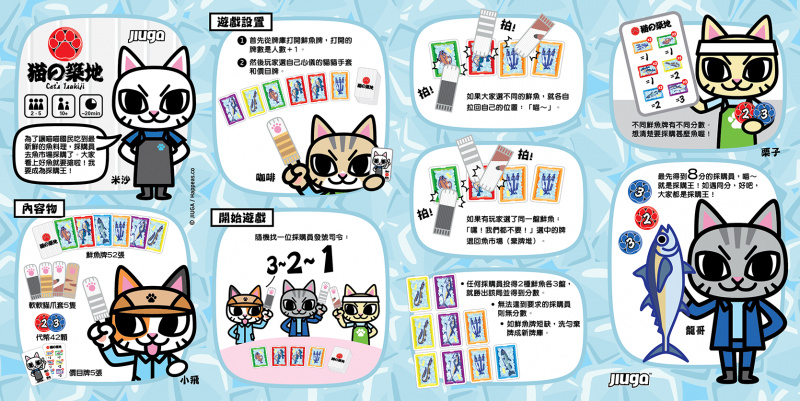 貓之築地 - Cat's Tsukiji