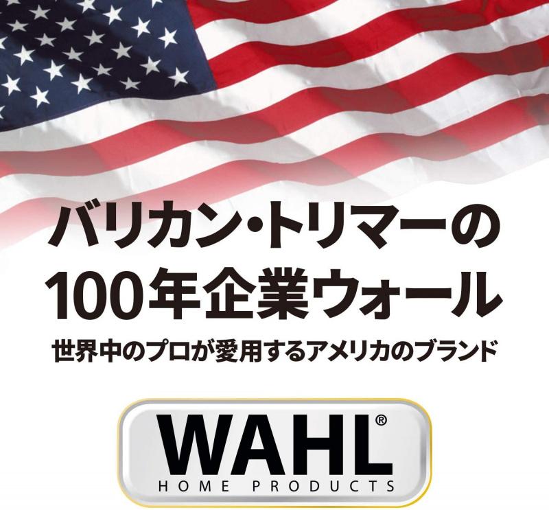🇯🇵日本直送💥 WAHL WC5107 多功能全身修剪器 (美國100年品牌)