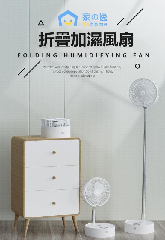 日本Yohome折疊伸縮噴霧風扇[2色]